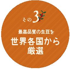 その3最高品質の生豆を世界各国から厳選