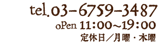 tel.03-6759-3487 open 11:00~18:30 日曜日・祝日定休 京王井の頭線「西永福駅」徒歩約2分