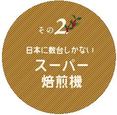 その2日本に数台しかない スーパー焙煎機