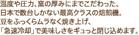 温度や圧力、窯の厚みにまでこだわった、日本に4台しかない最高クラスの焙煎機。豆をふっくらムラなく焼き上げ、「急速冷却」で美味しさをギュっと閉じ込めます。