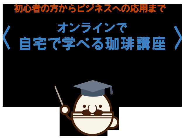 初心者の方からビジネスの応用まで < オンラインで学べる珈琲講座です >