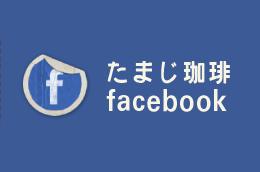 たまじ珈琲Facebook