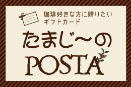 たまじ〜のPOSTA