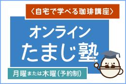 オンライン たまじ塾